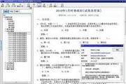 時事資訊榜時政考試寶典2011