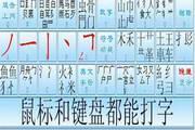 单手输入法 7.3.4
