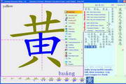 Chinese Character Bible 9.1