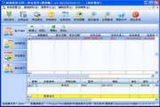 冠森报价合同一体化软件 4.08