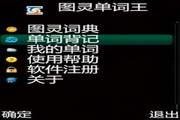 图灵单词王考研背单词软件2013特别版 for java 5.6