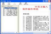 中文现代5笔无重码 4.6行业版