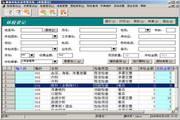 体检管理软件系...