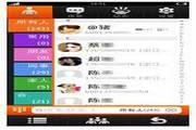 火种通讯录 For S60 3th 3.0.2