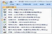 Microsoft Office Excel 新增功能集