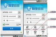 手机旺旺(买家版) 1.0 For Java