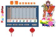 香港彩票预测软件
