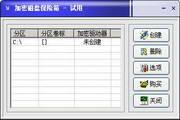 加密磁盘保险箱 2.25
