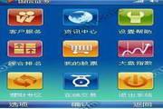 金太阳手机炒股软件 For Symbian S60 V3