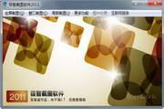 极智截图软件2011