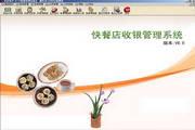 欣欣快餐店收银管理系统 6.0