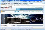 Baidu邮件搜索助...