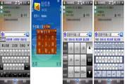百度手机输入法 for WM QVGA 触屏版