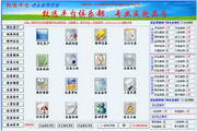 致远平台设备管理软件单机