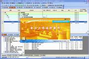 35KV主网电力工程造价软件
