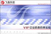 VIP会员管理系统(单机、网络版)