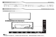 创维49E6000液晶彩电使用说明书 官方版