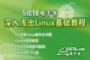 51CTO电子书Linux基础教程