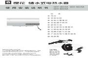 樱花SEH-4015A储水式电热水器使用安装说明书