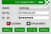 ADSL急速撥號器