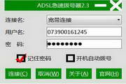 ADSL急速拨号器