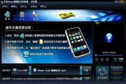 艾奇iPhone视频格式转换器软件