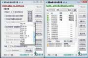 宽带QQ批量自动登陆器