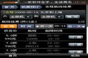 12580客户端 For  S60 V2版 2.1