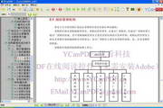 优看PDF阅读控件单机版