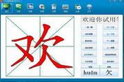 汉字笔顺演示软件