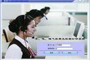 诚信通水电费收费管理系统 3000.2013.11