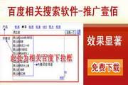 推广壹佰 2011A