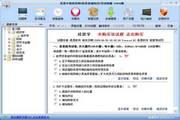 中级经济师(经济基础)考试锦囊 2013