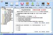 中级经济师(建筑经济)考试锦囊 2013