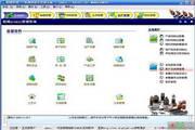 开博电缆进销存管理系统KJXC 2.10