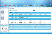 佳盟个人信息管理软件(简易版)