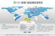 亿学连锁门店运营实训系统 6.3.0