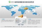 亿学连锁经营配送中心实训系统 5.3.6