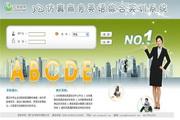 亿学3D仿真商务英语综合系统 1.1