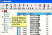 好用文档案卷管理系统 网络版1.30
