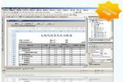 广源报表(Gscr.Report)中国式报表