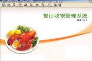 欣欣茶餐厅收银管理系统 6.0