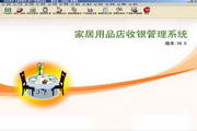 欣欣家居用品店收银管理系统 6.0