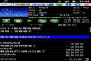 玩乐族音乐播放器 for Android 1.4