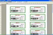 条码标签打印软...