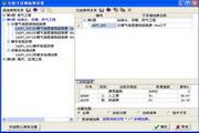 恒智天成山西省建设工程预算软件 2013