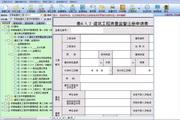恒智天成安徽省建筑工程资料管理软件 2014