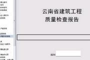 恒智天成云南省建筑工程资料管理软件 2014