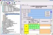 恒智天成甘肃省建筑工程资料管理软件 2014
