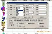 绣花ERP管理系统